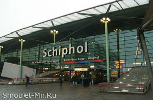 Аэропорт Схипхол (Schiphol) в Амстердаме