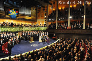 Вручение Нобелевских премий в Осло