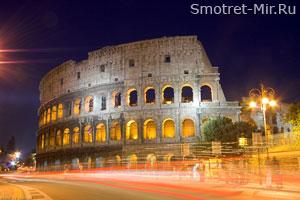 Колизей (Colosseum) в Риме