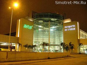 Международный аэропорт Портела (Portela) в Лиссабоне