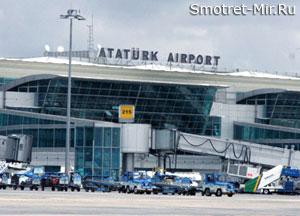Аэропорт Стамбула Ататюрка