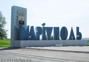 Мариуполь Украина