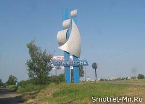 Приморск в Украине