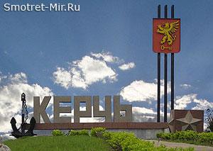 Город Керчь