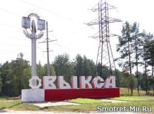 Город Выкса фото