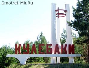 Город Кулебаки
