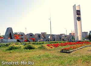 Дзержинск Dzerzhinsk