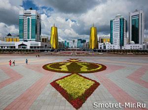 Астана Казахстан