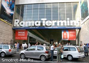 Железнодорожный вокзал Термини в Риме - Италия